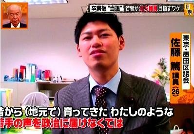 佐藤あつしさん