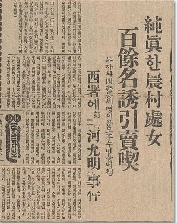 慰安婦・新聞記事10
