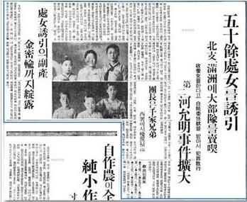 慰安婦・新聞記事1