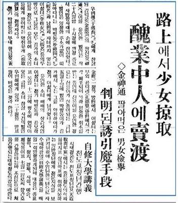 慰安婦・新聞記事2