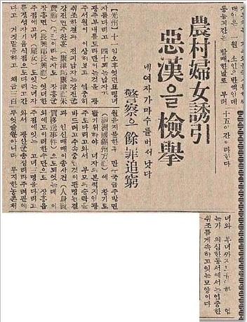 慰安婦・新聞記事3