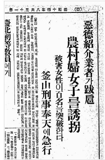 慰安婦・新聞記事4