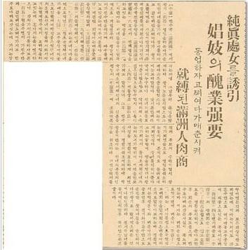 慰安婦・新聞記事8