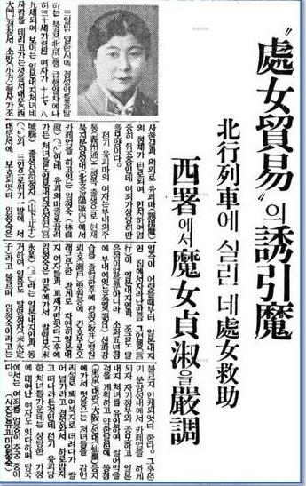 慰安婦・新聞記事9