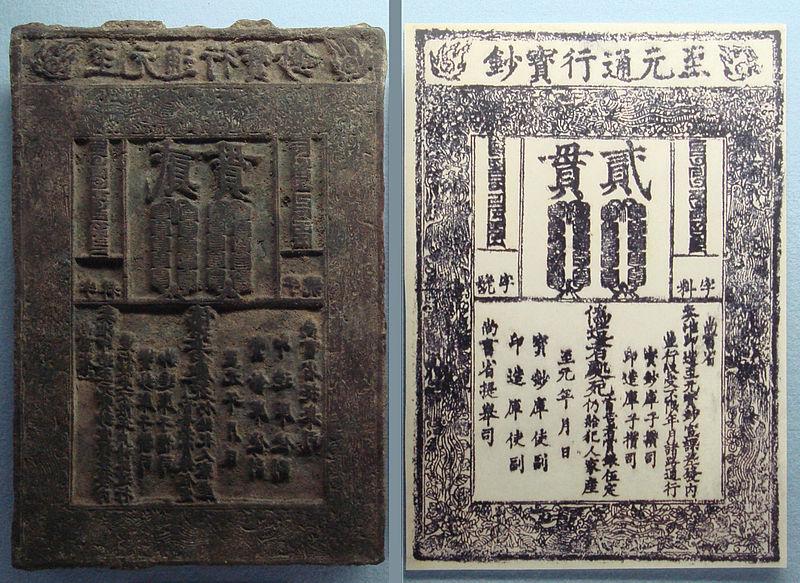 至元通行寳鈔とその原版 ウィキペディア「交鈔」より