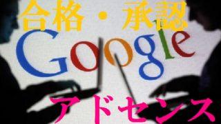 2017年最新グーグルアドセンス審査突破法【Google Adsense】