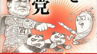 これを読まずに共産中国を語るな――『マンガで読む嘘つき中国共産党』