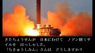 【第二次朝鮮戦争】原発・石油基地・LNG基地が危ない! PAC3と歩兵配備を!