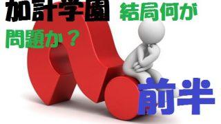 加計学園 何が問題か 本質をズバリ解説【4・結論編前半】