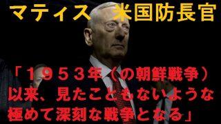 マティス国防長官の発言の裏を読む【第二次朝鮮戦争】