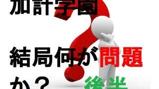 加計学園 何が問題か 本質をズバリ解説【4・結論編後半】