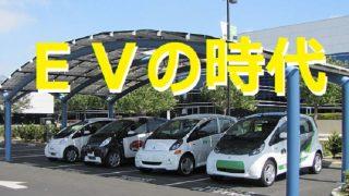 EV(電気自動車)の時代がやってきた!