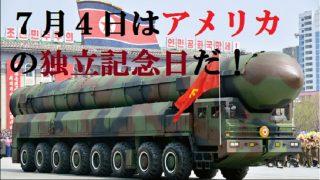 7月4日、北朝鮮は米独立記念日を意識してICBMを発射した【速報】