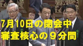 青山繁晴・前川喜平・加戸守行の参考人招致の核心部分