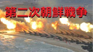 【第二次朝鮮戦争】2017年12月開戦説