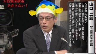 山口二郎教授の「正しい危機感とは何か」が全然正しくない件