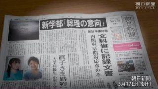 前川氏への態度を豹変させた朝日新聞と民進党の二重基準ぶり