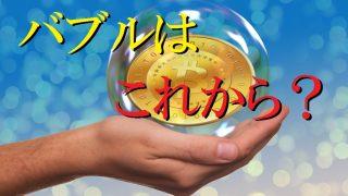 ビットコインバブルは2018年から本番か?
