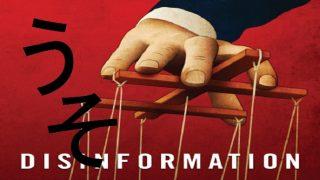 中東の地下で進行する謀略と情報機関の偽情報工作