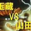 12月26日(火)玉蔵さんと私のトークイベント開催