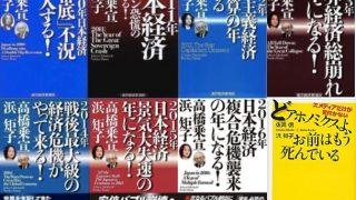 """日米株式市場の大暴落の""""予兆""""がさっそく来た件"""