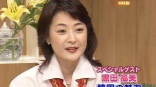 黒田福美もついに韓国の反日の異常性に気づいたらしい