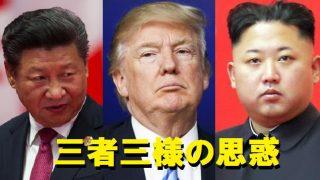 米朝首脳会談は失敗して状況はむしろ悪化する