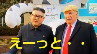 米朝首脳会談をめぐる両国の駆け引き【よく分かる解説・前半】