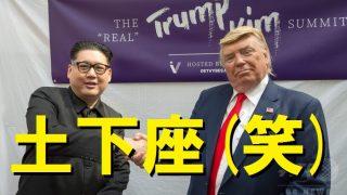 """米朝首脳会談が北朝鮮の""""土下座セレモニー""""な訳"""