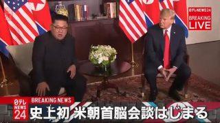 """米朝""""不平等""""首脳会談! 金正恩は在韓米軍撤退に活路を見出す!"""