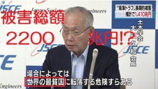 次なる大震災で約2200兆円の被害! 日本が世界の最貧国に!?