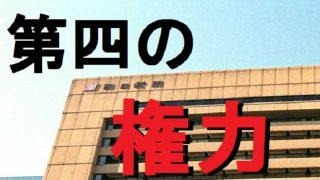 小泉進次郎と舛添要一が恐れるメディアの権力