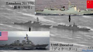 南シナ海で一触即発の米中両軍