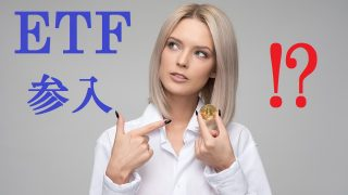 ビットコインはETF参入で大化けするか!?