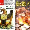 「エコノミスト」( The Economist )1988年1月9日号の表紙を緊急解説