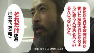 安田純平を解放したのは日本政府