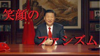 黙示録の予言と中国で始まった「人間ポイント制」社会