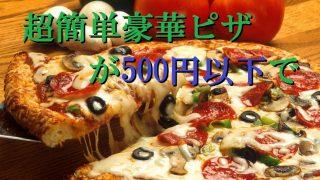 ピザは自分で作る時代【超簡単豪華で500円以下!】