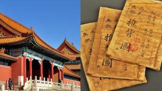 中国「推背図」が予言する未来の理想郷【ちょっとだけ開示】