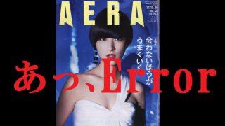 韓国と一緒になって日本人を騙そうとするアエラ