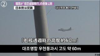 韓国内の反日ファシズム空気を助長する愚かな日本人