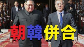 金正恩が狙う無血「朝韓併合」、それをも織り込む米奥の院