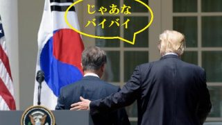 アメリカは「在韓米軍撤退→韓国切捨て」を決めたか