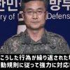 「在日追放」に繋がりかねない韓国政府の無責任なタカ派姿勢