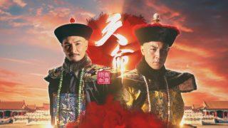 【儒教】天下国家を治める者はまず一身の修養から【政治家へ】
