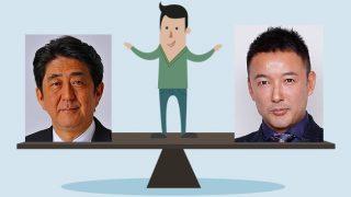 山本太郎シナリオか、それとも安倍政権シナリオか?