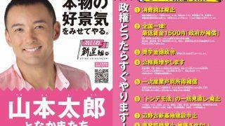 テレビと新聞が伝えない山本太郎公約のホントの話