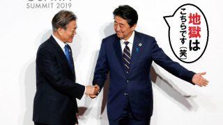 韓国への制裁は徹底的にやらないと逆効果になる!
