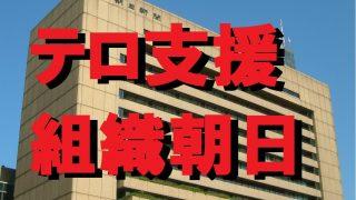 正真正銘の「テロ支援企業」となった朝日新聞【祝】