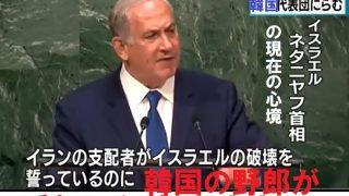 イランの核開発を手助けした韓国は米・ユダヤの逆鱗に触れた
